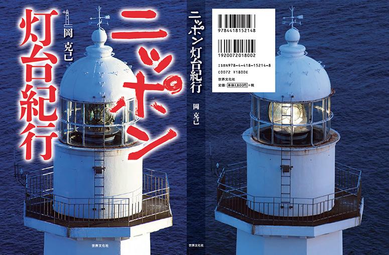 20150322toudaikikou_02